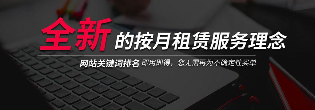 东莞网站关键词排名优化